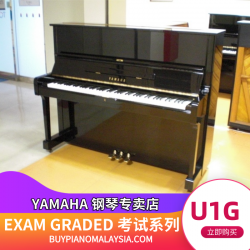 Yamaha U1G Upright Piano
