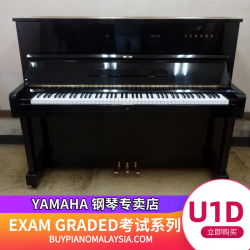 Yamaha U1D Upright Piano